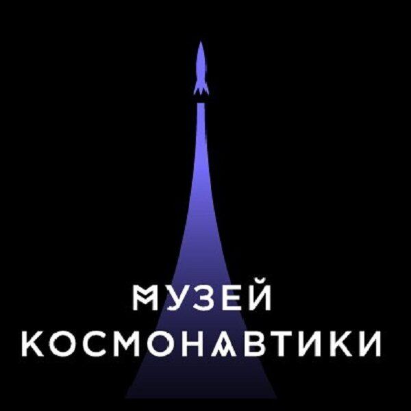 Ночь искусств в Музее космонавтики