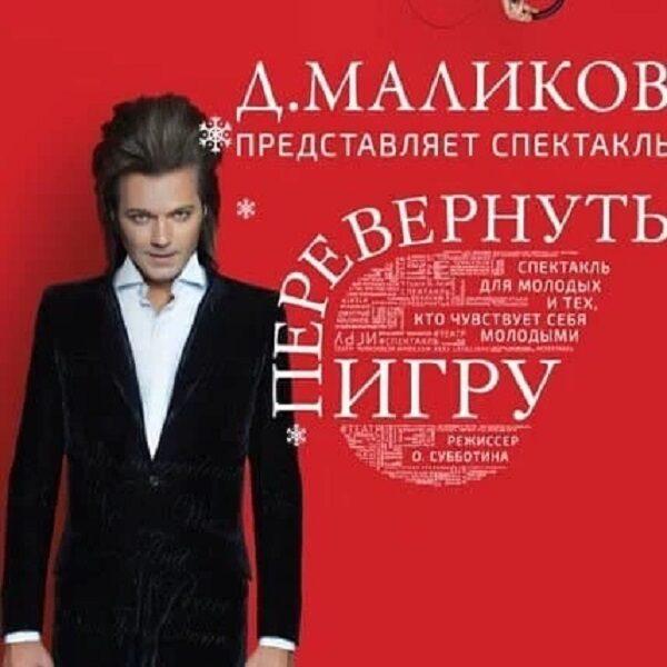 Музыкальный спектакль Дмитрия Маликова «Перевернуть игру» в Театриуме на Серпуховке