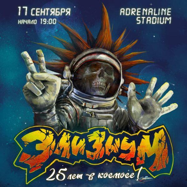 """Концерт """"Элизиум"""": """"25 лет в космосе!"""""""