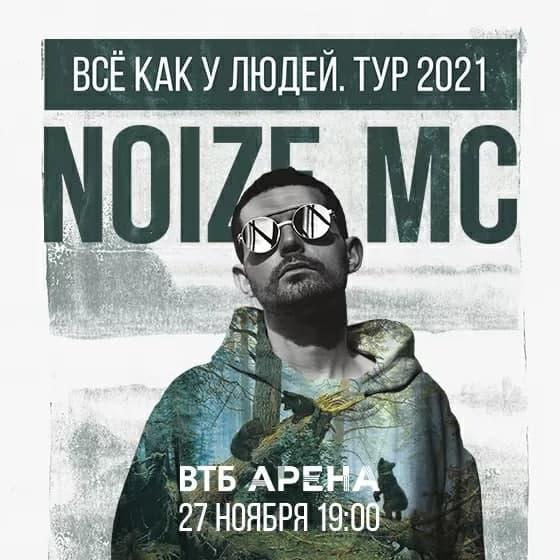 Концерт Noize MC «Все как у людей» 27 ноября