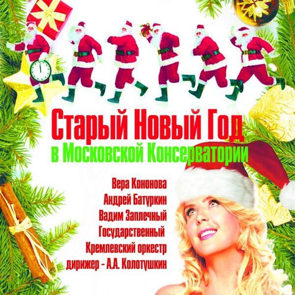 Старый Новый год в Московской консерватории им. П. И. Чайковского