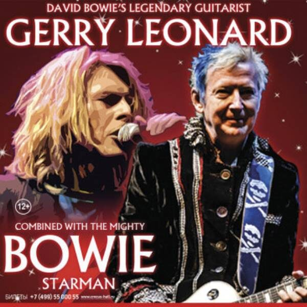Концерт Bowie Starman