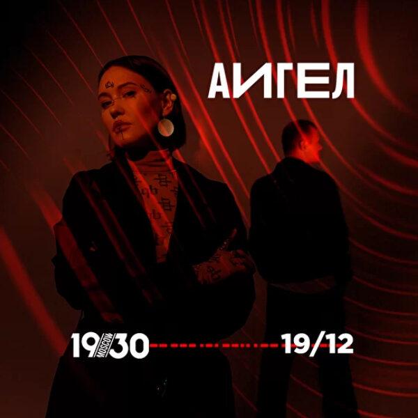 Концерт Аигел