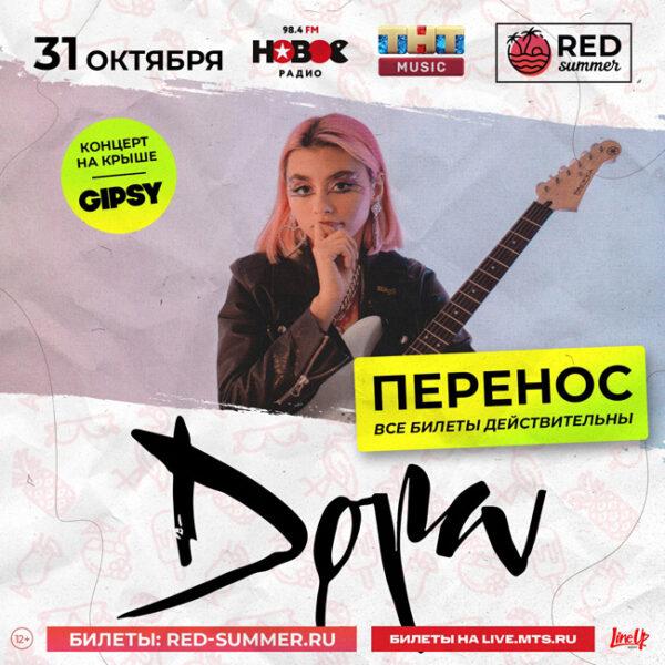 Концерт певицы Доры