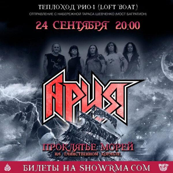 Концерт группы Ария на корабле