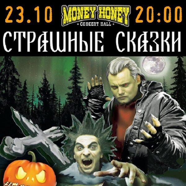 Хэллоуин в Money Honey