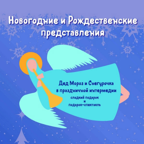 Спектакль «Сказка к Рождеству. Петсон и Финдус»: премьера