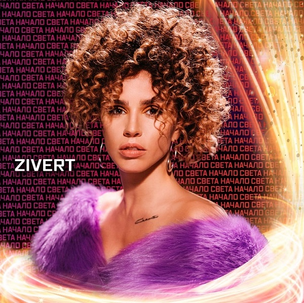 Концерт Zivert