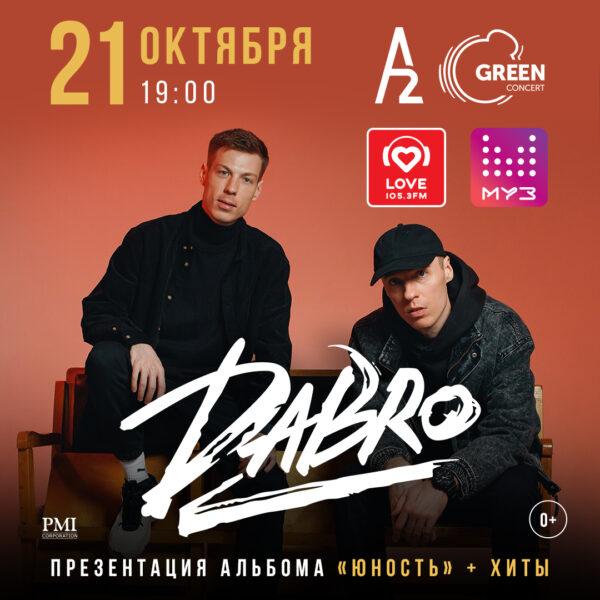 Концерт группы Dabro
