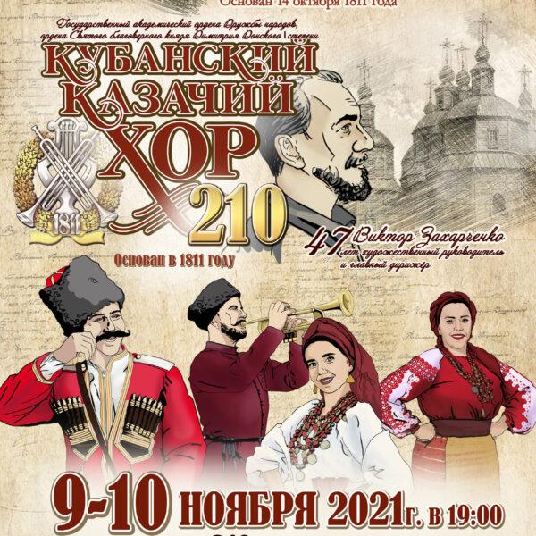 Концерт Кубанского казачьего хора