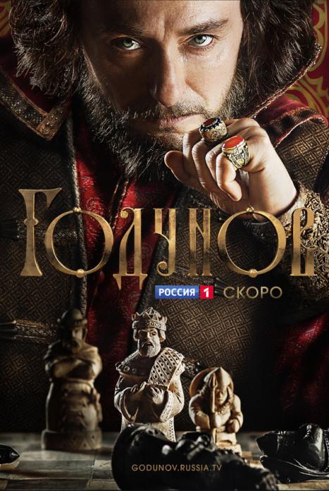 Годунов