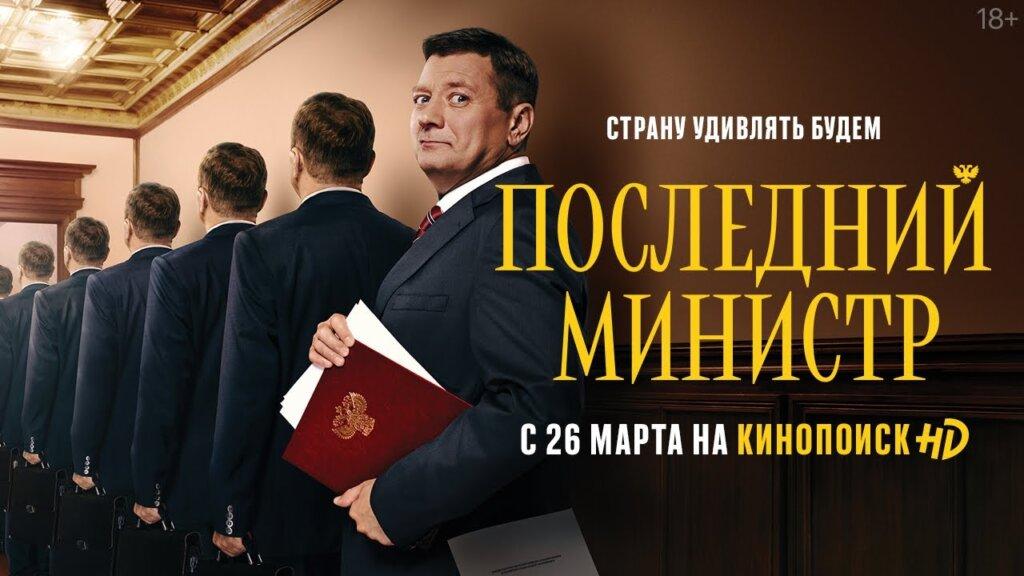 На КиноПоиск HD 26 марта выйдут два новых сериала