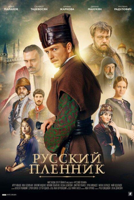 Русский пленник 1 сезон