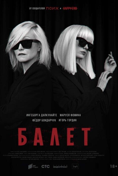 Балет 1 сезон