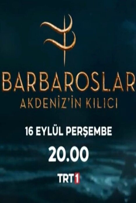 Барбароссы: меч Средиземного моря