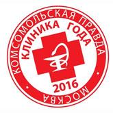 клиника года лого 2016