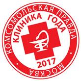 клиника года лого 2017