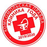 клиника года лого 2019/2020