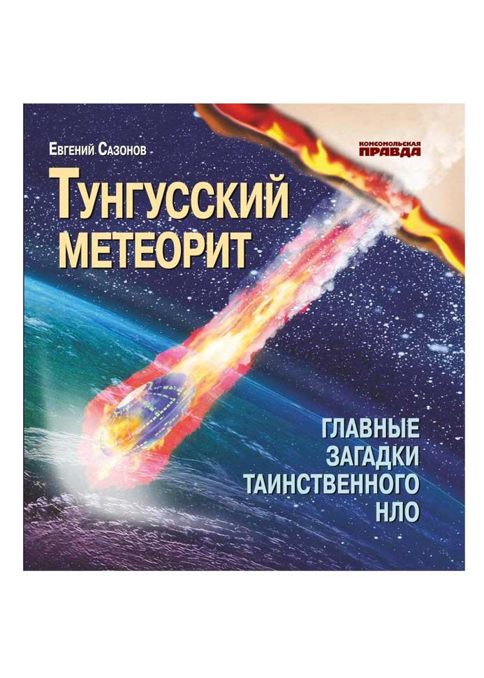 книга про тунгсский метеорит