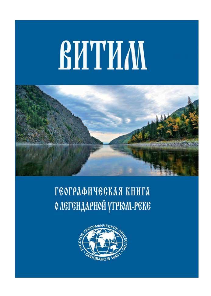 книга о реке витим